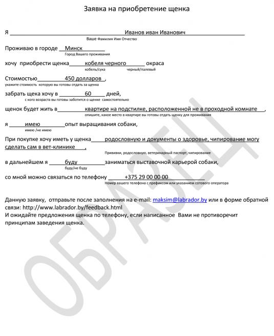 Список лиц подавщих заявку на приобретение щенка